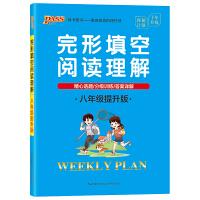 20周秘计划-完形填空阅读理解・八年级提升版(16K)