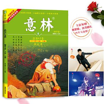 意林合订本2019年13期-18期(总第62卷)(升级版) 随书附赠:黄景瑜+古力娜扎精美海报