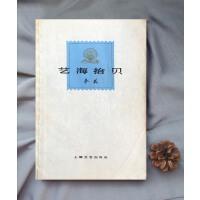 【二手书旧书8新】艺海拾贝、秦牧著、上海文艺出版社、 出版时间:1978