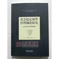 正版 社会稳定预警管理制度研究 中国法制出版社