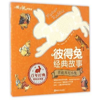 营救邦尼小兔(美绘注音版)/彼得兔经典故事