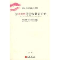 【二手*九成新】和藤井树停留在时光三十中信出版社,中信出版集团9787508613772