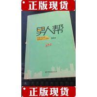 [旧书二手9成新]男人帮 /唐浚 著 / 湖南文艺出版社