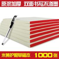 草稿纸大学生用白纸1000张批发护眼草稿纸本子考试演草纸稿纸