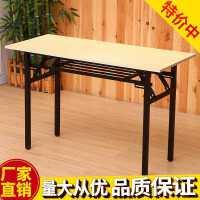 折叠桌子会议桌长条桌培训课桌简易餐桌摆摊美甲桌家用长方形书桌
