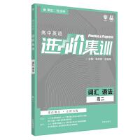理想树2020新版高中英语进阶集训 高二词汇语法 英语专项训练