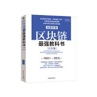区块链应用开发最强教科书【完全版】