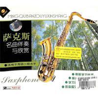 萨克斯名曲伴奏与欣赏(适用于考级二级水平)2CD( 货号:20000105481259)