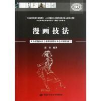 漫画技法(全国职业院校动漫设计与制作专业教材) 郭奇