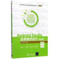Android Studio应用程序设计(第2版,微课版) 张思民 编著