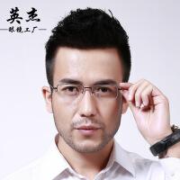 记忆钛眼镜 商务男款半框眼镜架配度数成品辐射