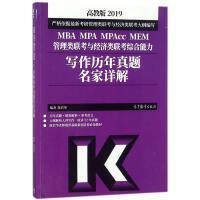 (2019)MBA MPA MPACC MEM管理类联考与经济类联考综合能力写作历年 编者:陈君华