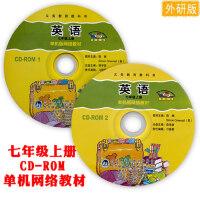2019年外研版 初中英语七年级上册光盘 单机版网络教材CD-ROM 与外研社WY初一7上英语书课本教材同步配套光碟(