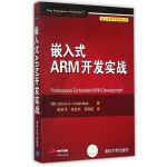 嵌入式ARM开发实战 嵌入式系统经典丛书 (美)兰布里奇,陈青华,张龙杰,司维超 清华大学出版社