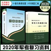 2020年军队院校统考模拟题+历年真题解析高中生考军校资料军考书