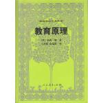 外国教育名著丛书  教育原理