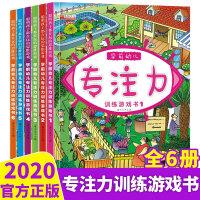 【领券减100】聪明孩子都在玩的思维游戏 学前幼儿专注力――训练游戏书(全6册)全6册3-4-5-6岁 儿童逻辑思维训