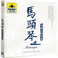 新华书店原装正版马头琴 马背上的天堂 典藏黑胶2CD