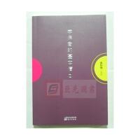 学佛者的基本信念 南怀瑾 东方出版社