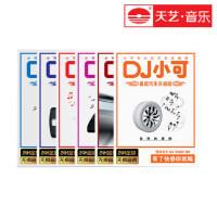 车载CD碟片汽车音乐CD光盘 DJ小可升级版 6CD无损dj舞曲