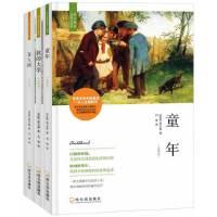 高尔基三部曲 童年在人间我的大学 全套中小学生四五六年级课外阅读书籍青少年版儿童故事书8-12-15岁外国小说世界名著
