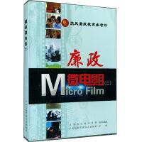 新华书店正版 廉政微电影二DVD