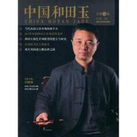 中国和田玉(第10辑) 池宝嘉 北京工艺美术出版社