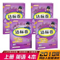 黄冈小状元达标卷三四五六年级上册英语全套4本 人教PEP版
