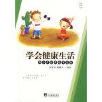 学会健康生活:青少年健康教育指南 齐建国,薛懋青 中央编译出版社