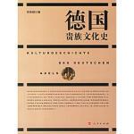 德国贵族文化史,邢来顺,人民出版社9787010058436