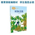 树和喜鹊 一年级下册 统编版语文教材配套阅读 课文作家作品系列