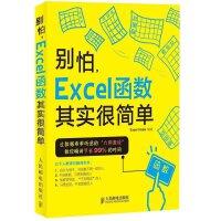 正版 别怕 Excel 函数其实很简单(双色印刷) vba公式教程应用大全会计excel公式与函数应用教程书籍 办公软