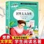 正版包邮 居里夫人自传 青少年小学生版课外书读物7-10-12岁儿童文学故事书籍世界经典文学名著语文新课标必读书