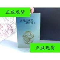 【二手旧书9成新】苏格拉底的最后日子 /余灵灵,罗灵平译 上海三联书店