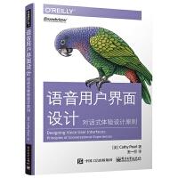 正版 语音用户界面设计对话式体验设计原则 语音用户界面设计 VUI系统设计开发制作教程书籍 可穿戴设备VUI系统编程序设