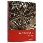 建构理论与当代中国 彭怒,王飞,王骏阳 同济大学出版社
