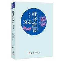 群书治要360(第三册) (唐)魏征 团结出版社