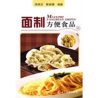 【新书店正版】面制方便食品,陆启玉,陈颖慧著,化学工业出版社9787122013156