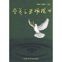 营养橄榄油,徐纬英,陈周顺,上海科学普及出版社9787542742391