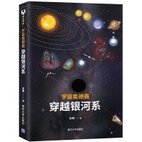 宇宙奥德赛 穿越银河系 宇宙太空天文学科普书籍 行星科学地球天文观测科普读物 宇宙星空恒星云星座观测爱好者天文书籍 三体