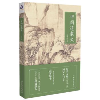 中国道教史(pdf+txt+epub+azw3+mobi电子书在线阅读下载)