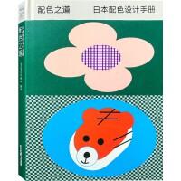 配色之道 日本配色设计手册 品牌包装形象 平面设计参考书籍