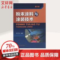 粉末涂料与涂装技术(第3版) 化学工业出版社