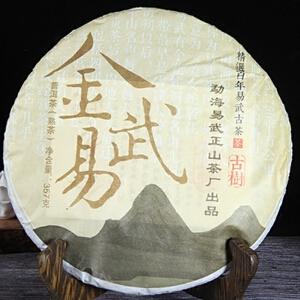 2014年 易武正山 金易武 茶叶 熟茶 357克/饼 28饼