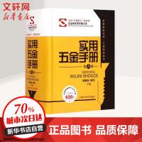 实用五金手册(第八版) 上海科学技术出版社