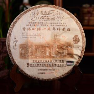 【单片1000克】2007年哥德堡香港回归纪念饼生茶-1000克/片