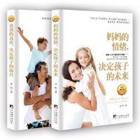 家庭教育书籍 妈妈的情绪 决定孩子的未来+爸爸的高度,决定孩子的起点 儿童教育家教幼儿教育书籍 如何