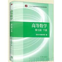 【旧书二手书8成新】高等数学下册第七版第7版 同济大学数学系 高等教育出版社 9787040396