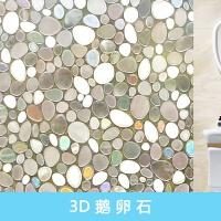 玻璃膜窗户贴膜静电玻璃贴纸立体炫彩装饰透光半透防晒隔热膜家用无胶窗户贴膜