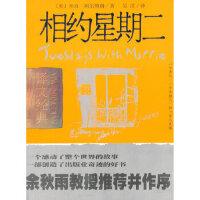 相约星期二(译文经典) (美)阿尔博姆,吴洪 上海译文出版社